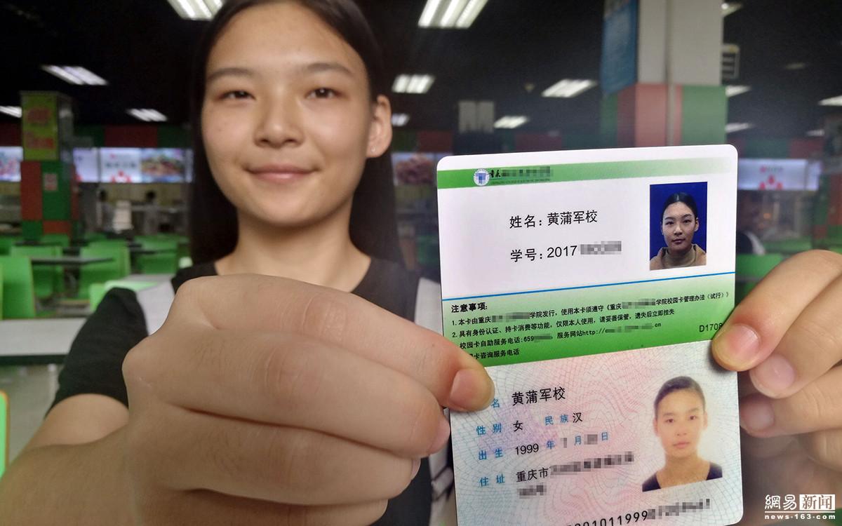 重庆高校开学 新生名册上现黄蒲军校 - 周公乐 - xinhua8848 的博客