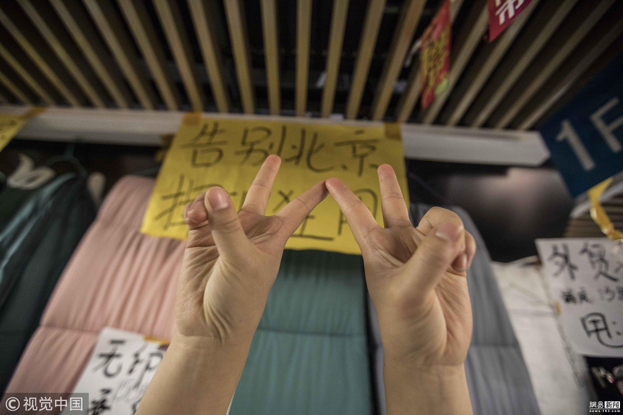 北京动批天和白马市场将闭市 商家狂甩 - 【医药前沿】的网易博客