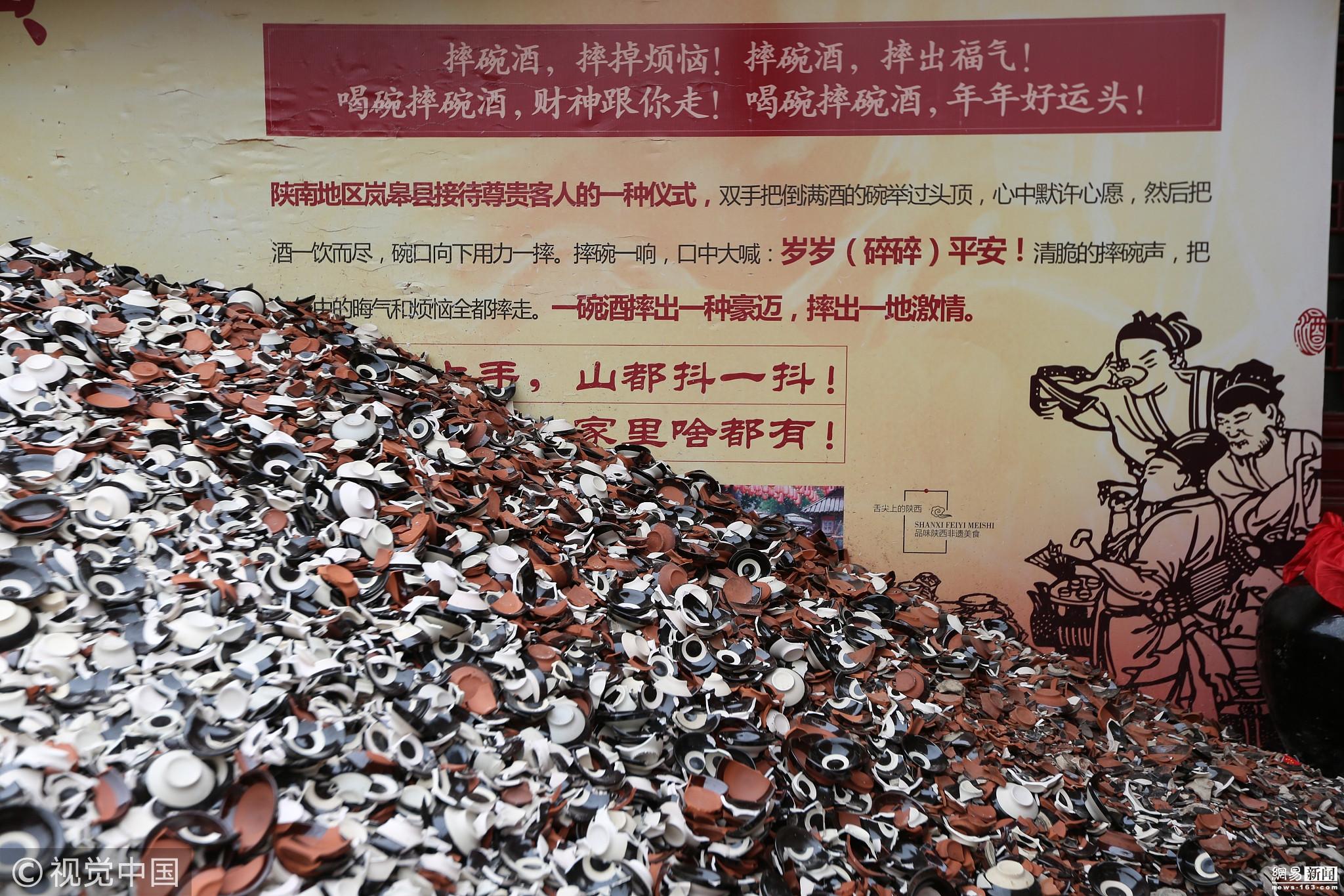 西安现摔碗酒 市民喝完酒现场摔碗 - 周公乐 - xinhua8848 的博客