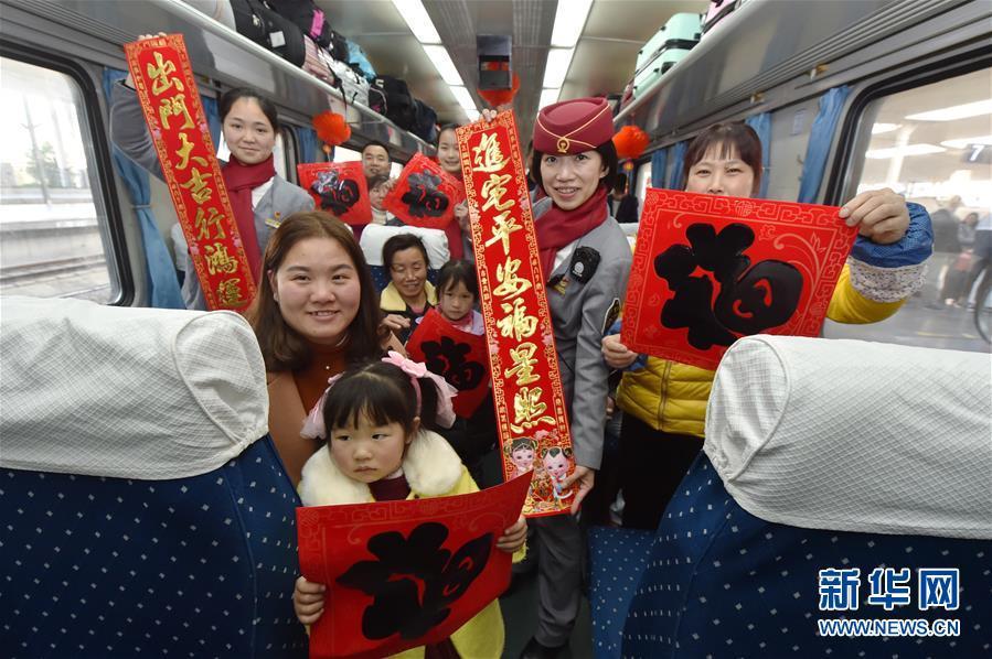 春节渐近 部分返乡列车为旅客发春联! - 周公乐 - xinhua8848 的博客