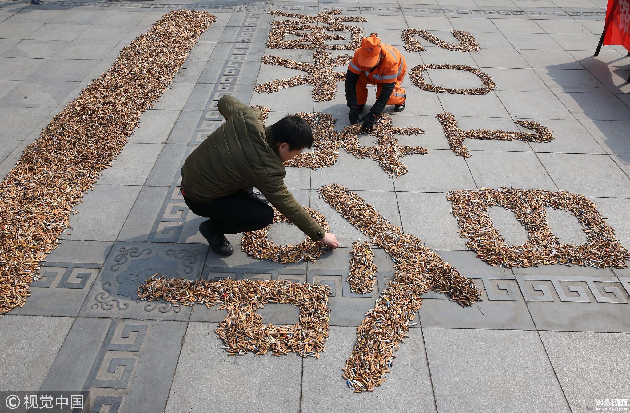 环卫工攒乱丢烟头街头摆字 呼吁环保 ! - 周公乐 - xinhua8848 的博客