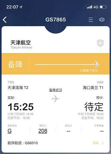 航班在近万米高空遭冰雹袭击 成大瘪脸! - 周公乐 - xinhua8848 的博客