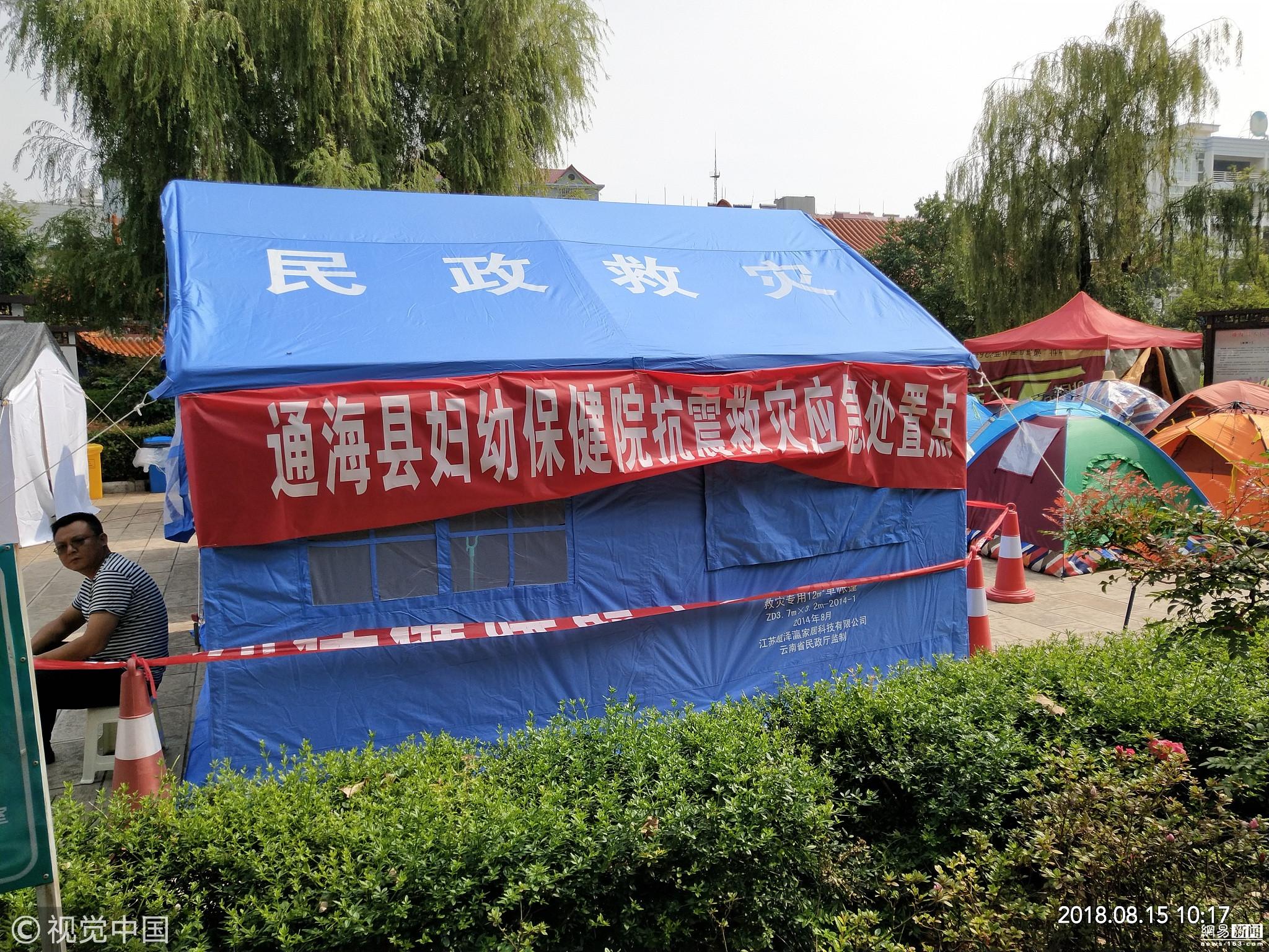 云南通海5级地震:7万余人受灾 近4万人转移