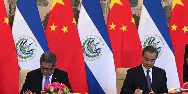 中国与萨尔瓦多建立外交关系