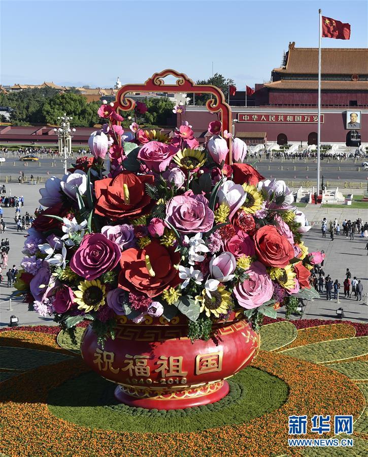 迎国庆:北京天安门广场中心花坛正式亮相! - 周公乐 - xinhua8848 的博客