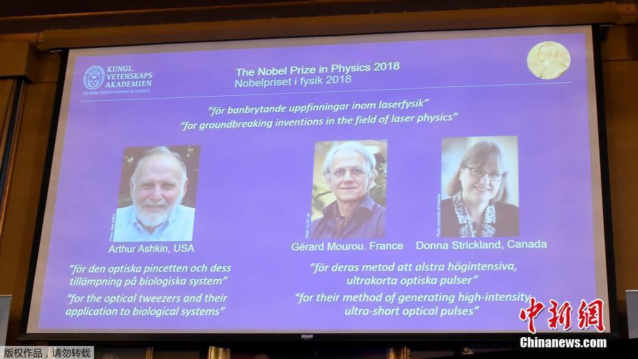 诺贝尔物理学奖揭晓:3名科学家因激光物理获奖(组图)
