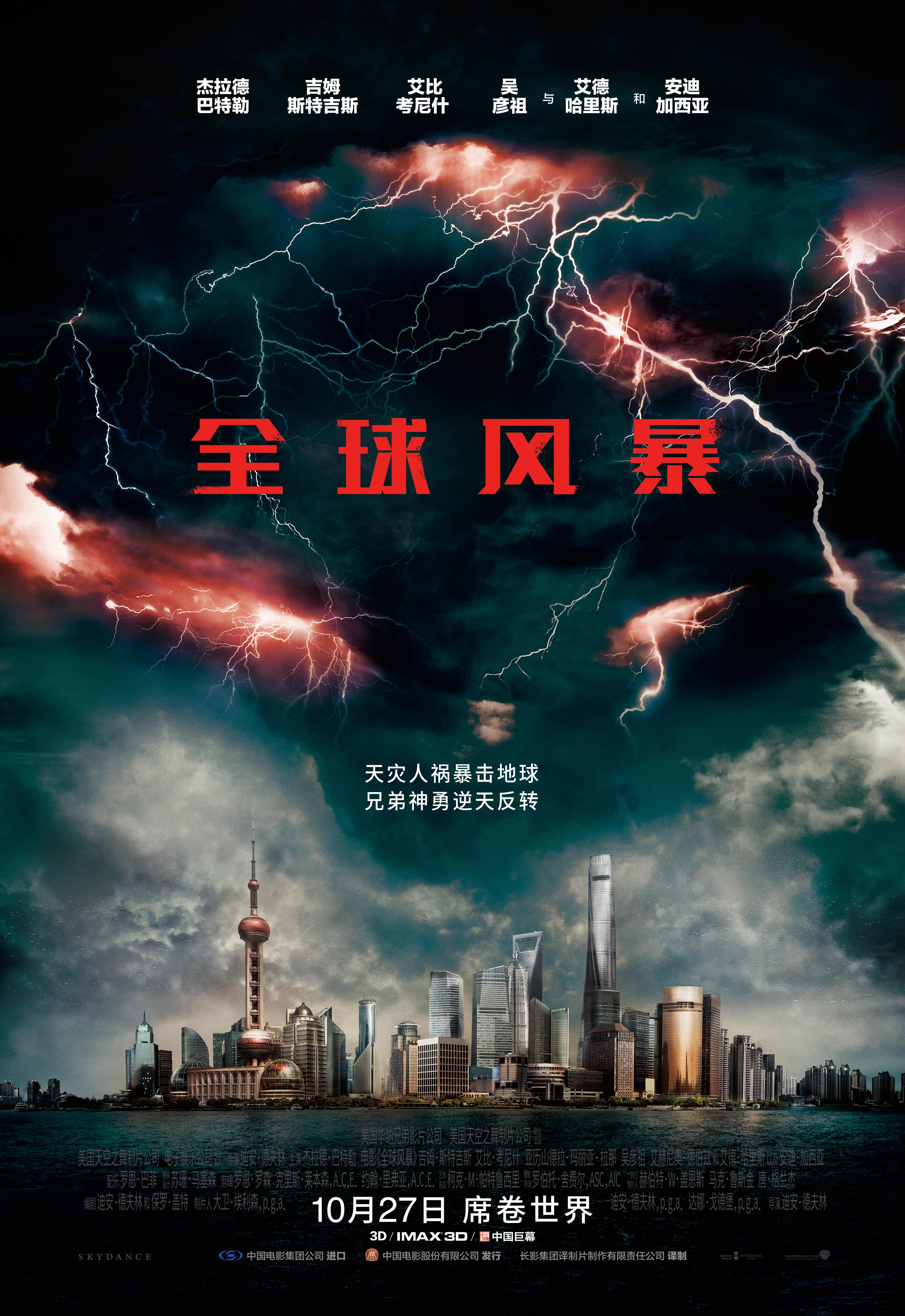 《全球风暴》本周五上映 灾难场景引发专家热议