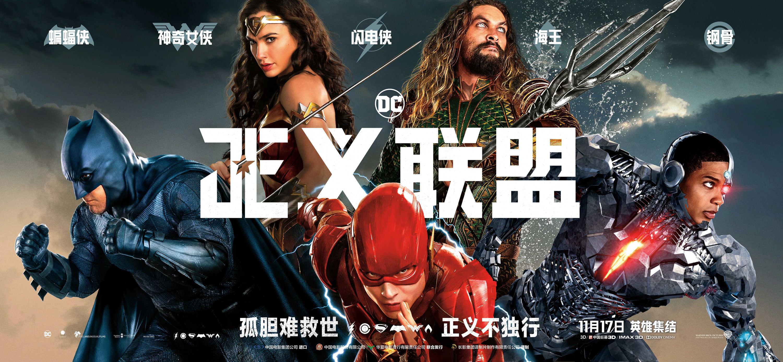 《正义联盟》预售开启 神奇女侠蝙蝠侠暴击反派