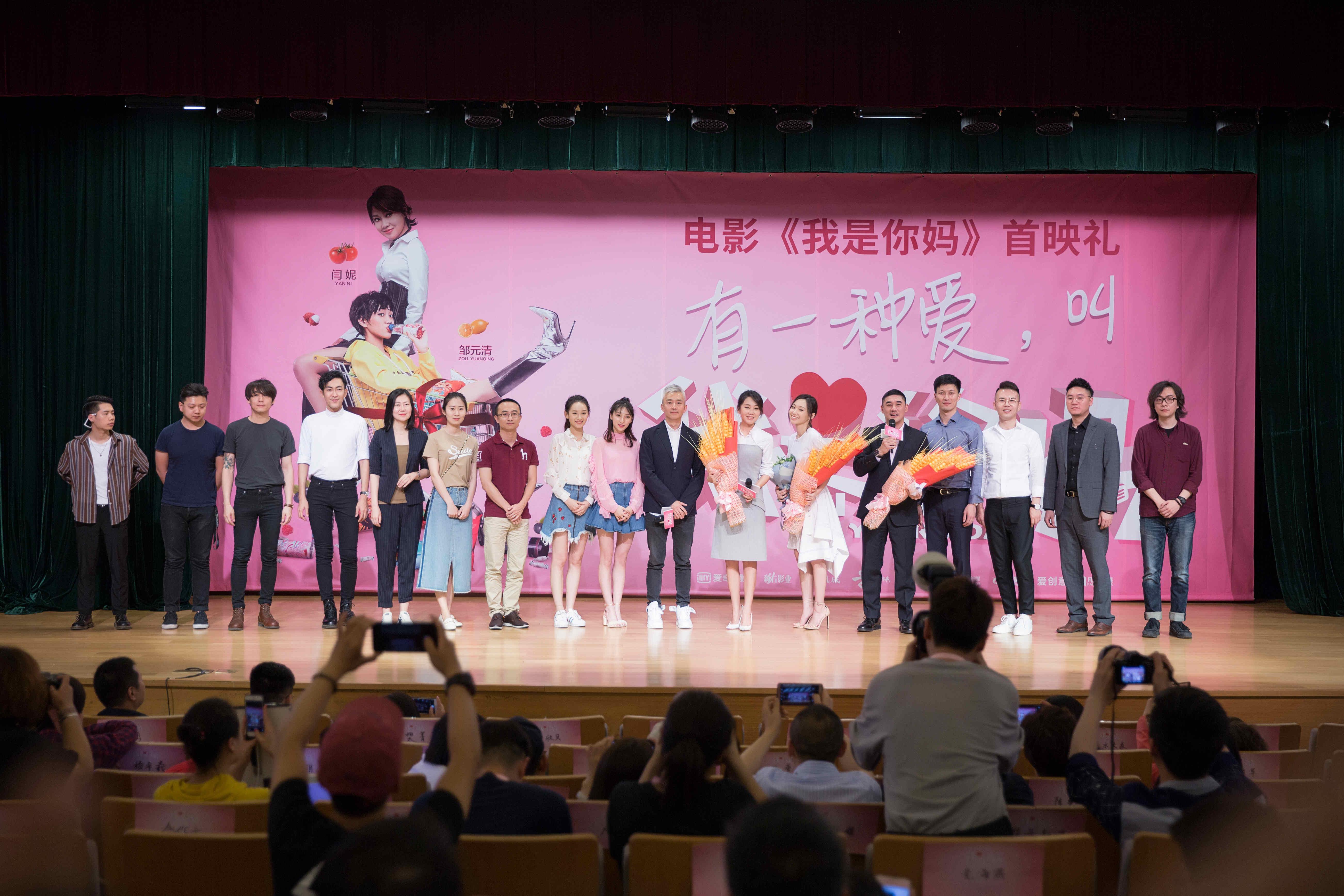 凡鱼传媒携手爱奇艺献礼母亲节 《我是你妈》将上映