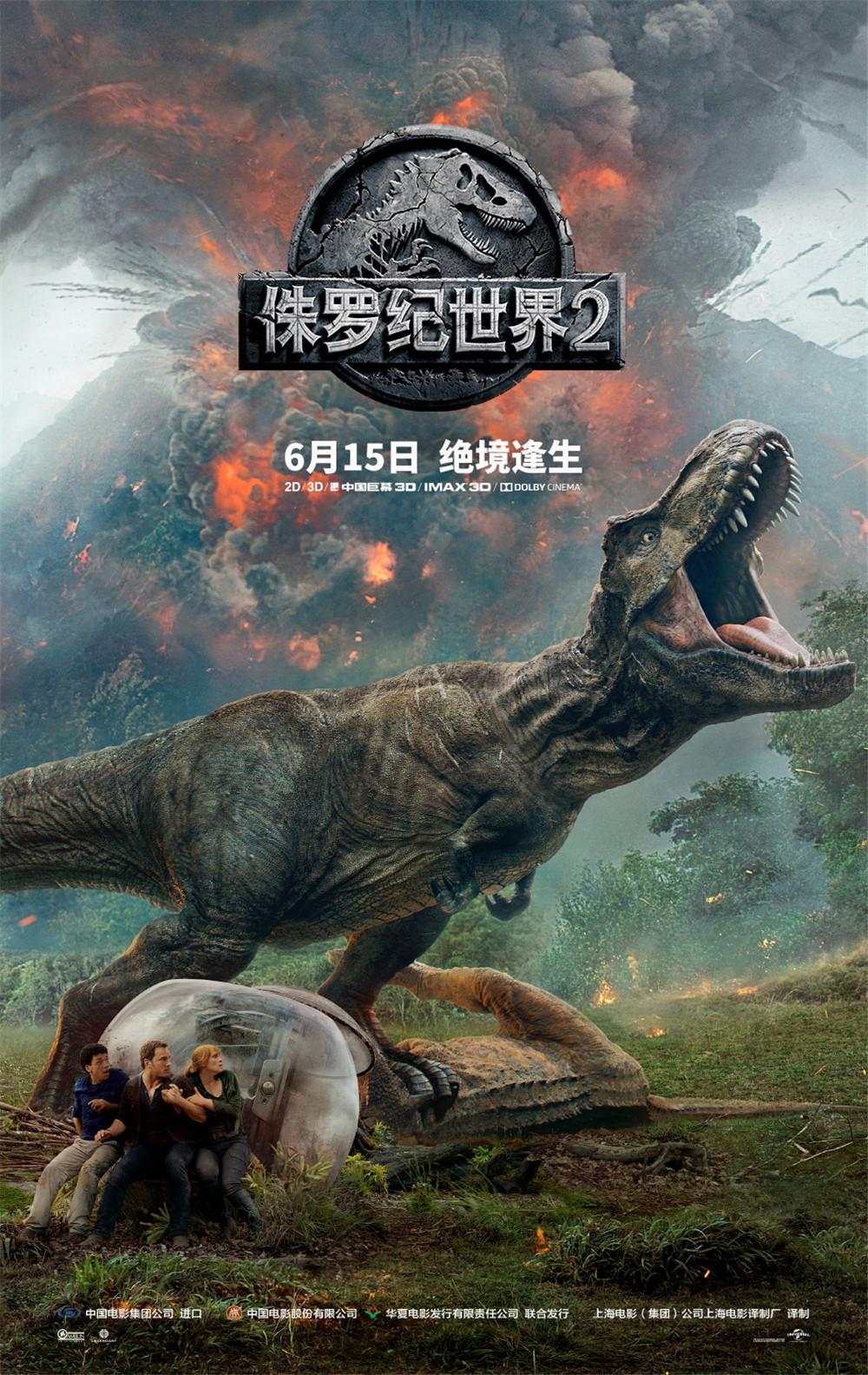 2018动作科幻《侏罗纪世界2:殒落国度》TC中字—资源来源网络 侵删-淘缤果