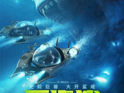 生死竞速_《巨齿鲨》斯坦森李冰冰与鲨鱼\