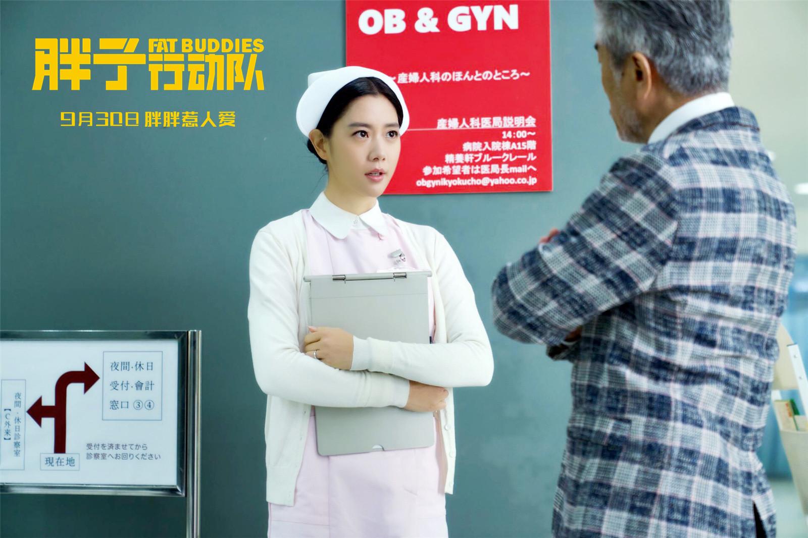 电影《胖子行动队》终极海报曝光