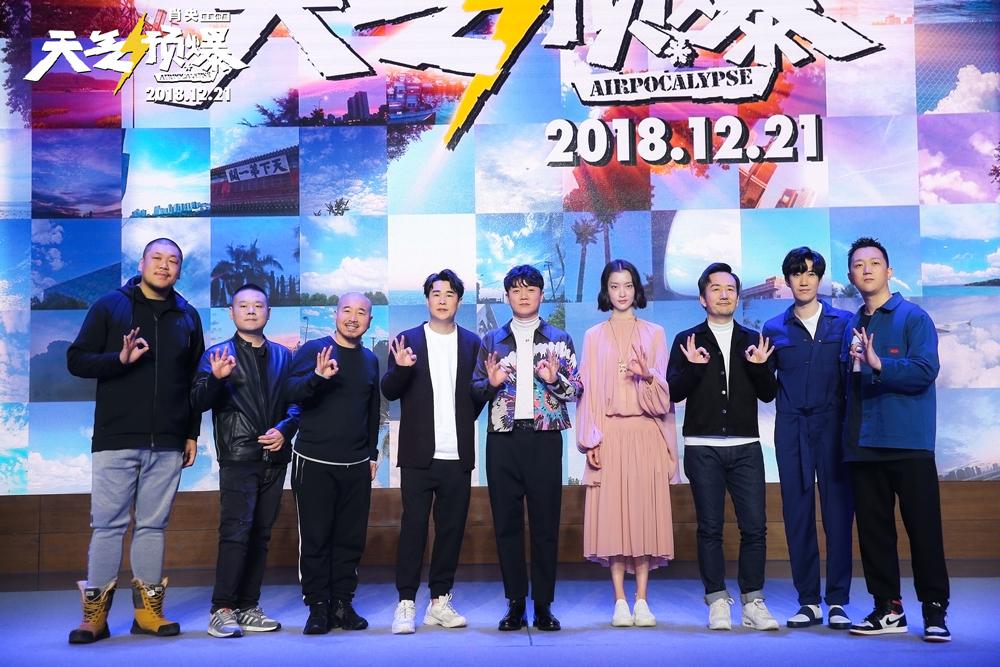 电影《天气预爆》发布会 肖央岳云鹏花式表白杜鹃