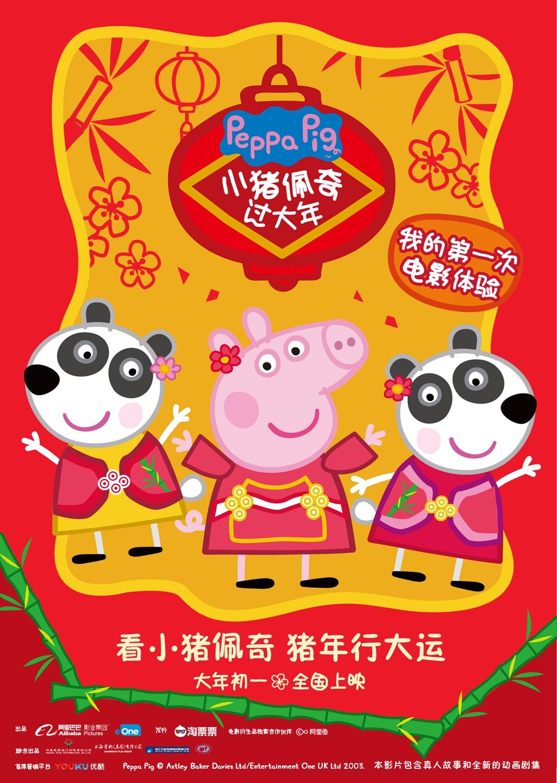 电影《小猪佩奇过大年》首曝预告 拉开猪年序幕