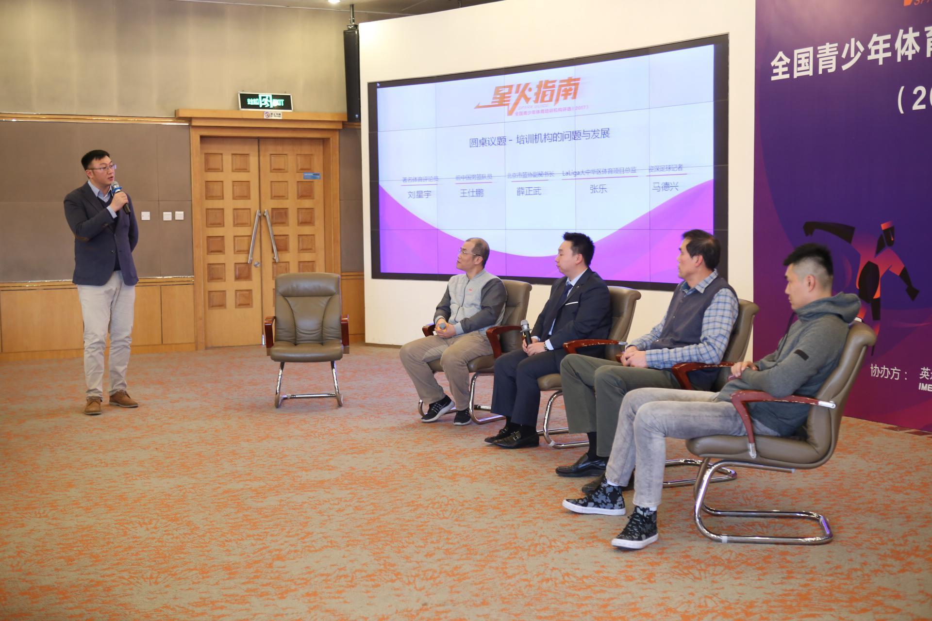 马德兴:中西部青训行业需扶持 平衡地区间发展