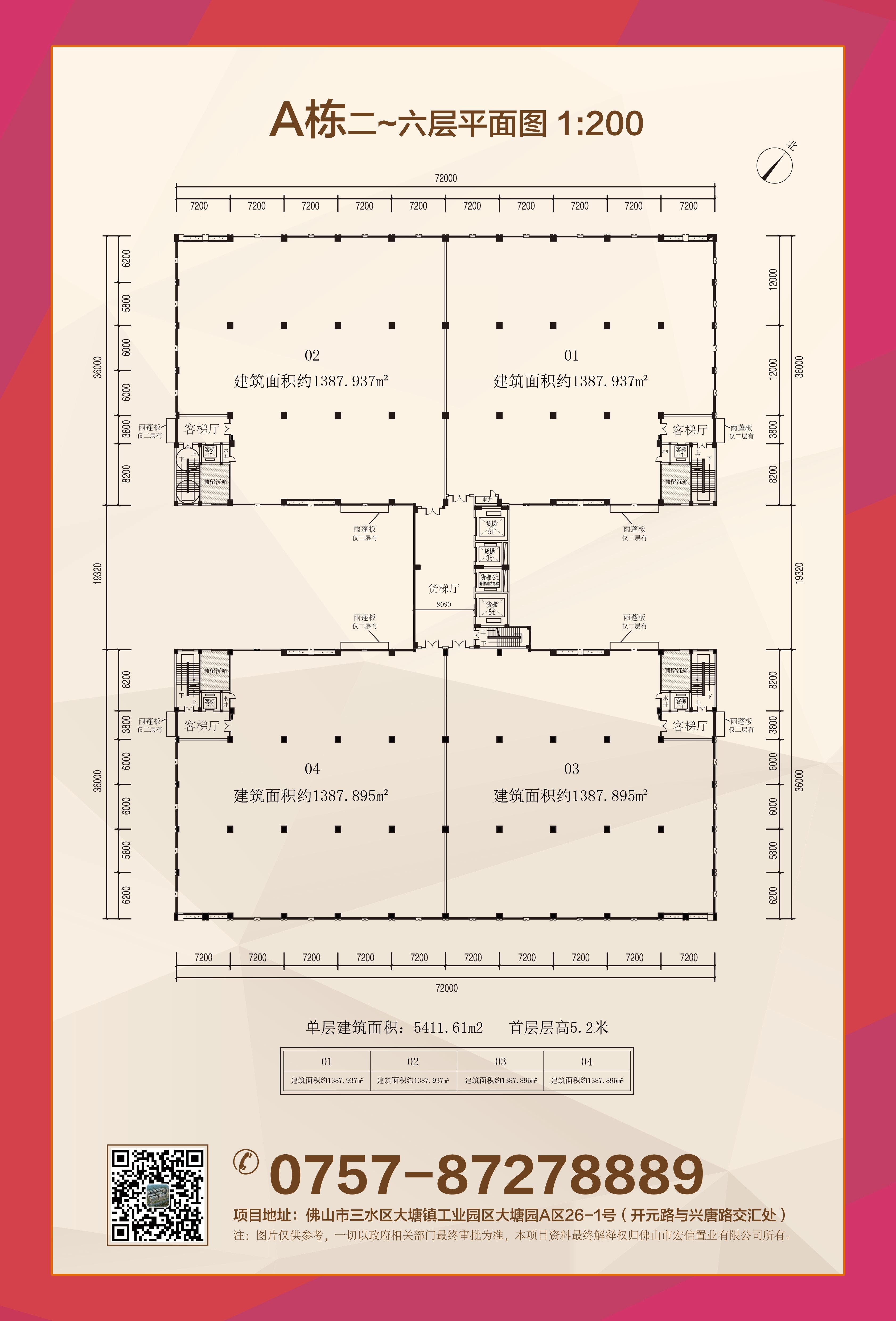 华南纺织创新科技园