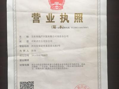 北京华都·易水壹号实景图图片