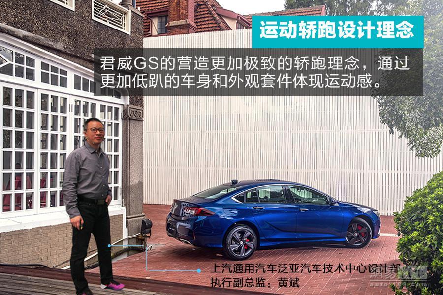 全新君威:拒绝遵循传统轿车设计比例