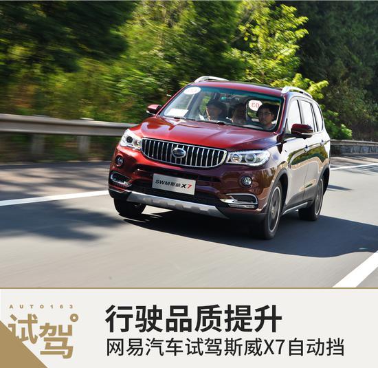 行驶品质提升 网易汽车试驾斯威X7自动挡