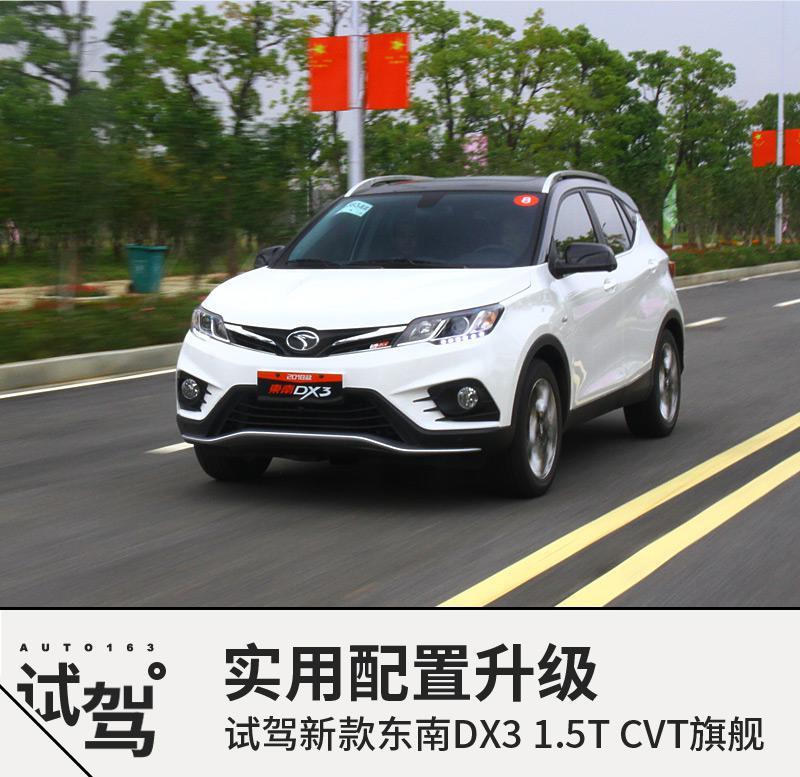 实用配置升级 试驾2018款东南DX3 1.5T