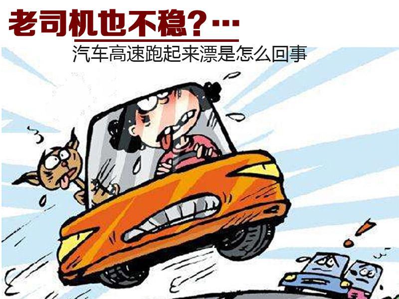 老司机也不稳? 汽车跑高速漂是怎么回事