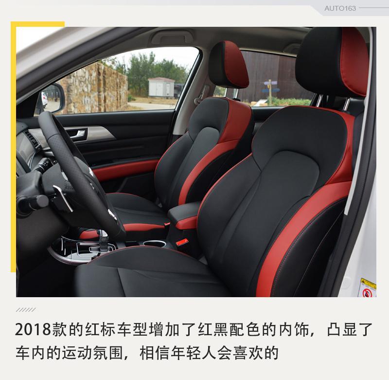 换装双离合 网易汽车试驾2018款哈弗H2