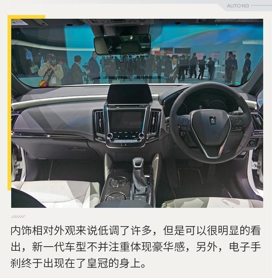 皇冠变锐志? 新一代皇冠东京车展发布