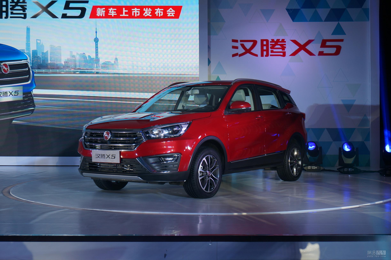 这台X5与众不同 汉腾X5售5.98-10.68万元