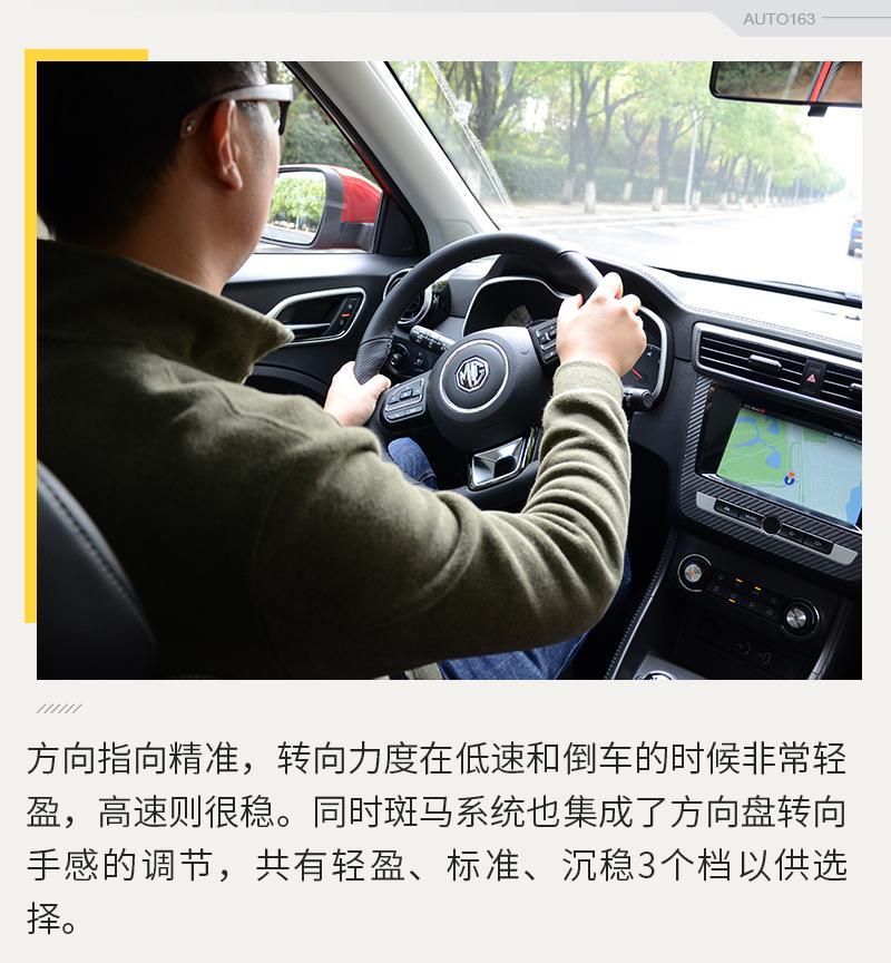 有驾趣配置高 试驾名爵ZS手动尊享互联网版