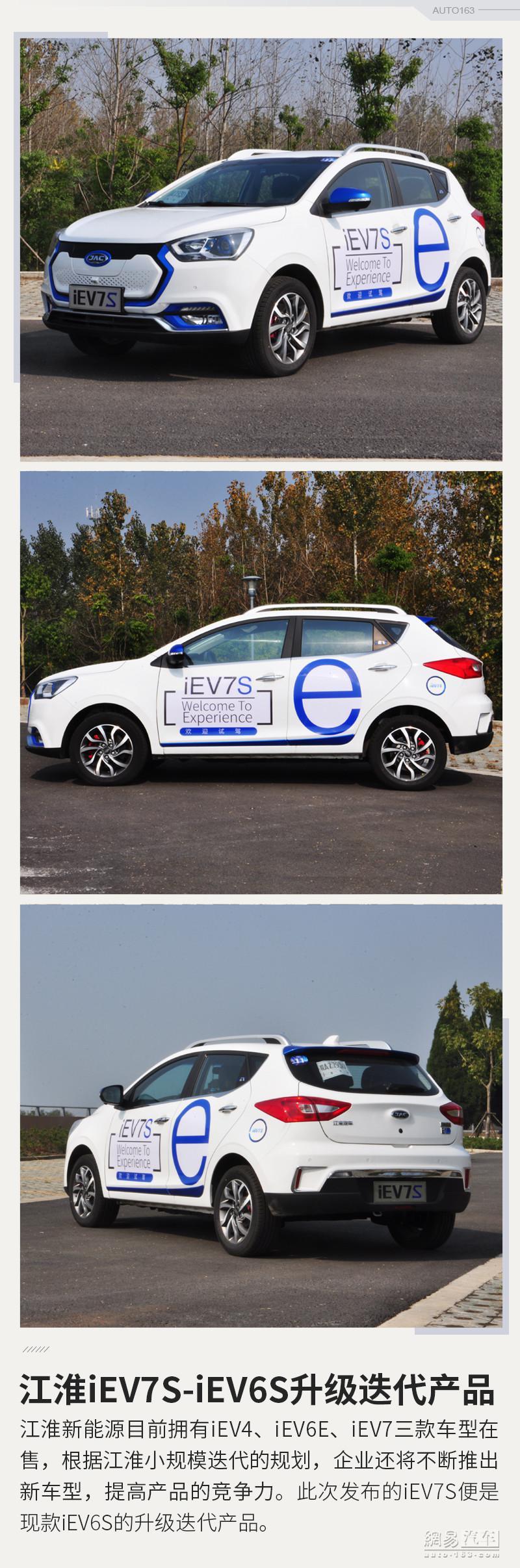 十年磨一剑??? 解读江淮iEV7S背后的纯电科技