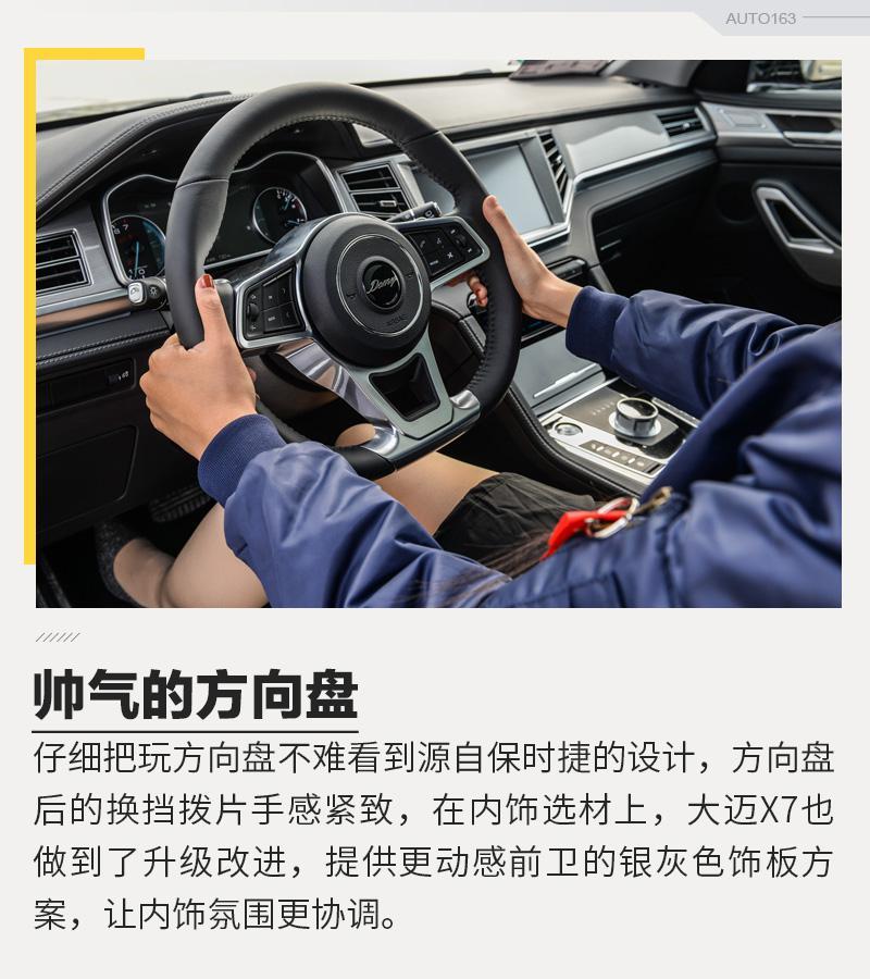 新动力提升技术形象 试驾大迈X7 8AT版