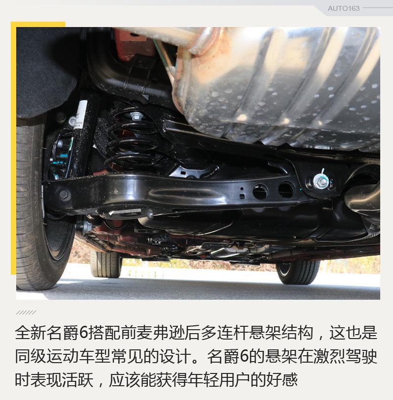唯快不破 试驾全新名爵6 1.5T自动挡车型