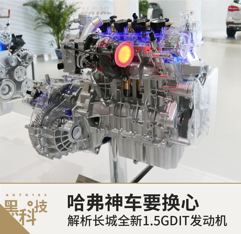 哈弗神车要换心 解析长城1.5GDIT发动机
