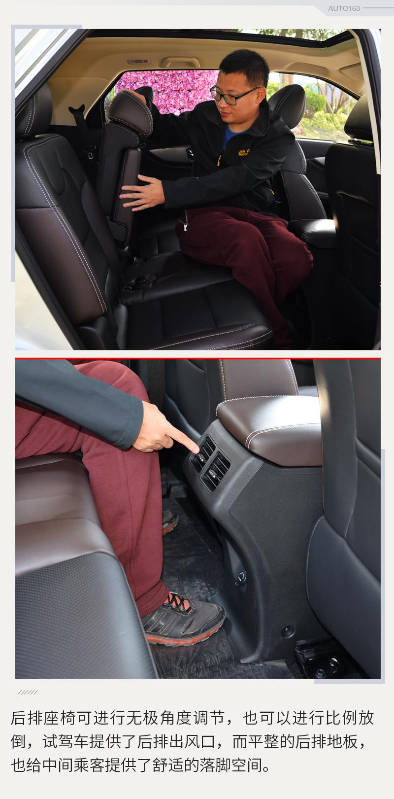 向年轻态进化 网易汽车试驾东风风光S560