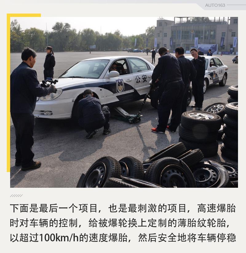 开警车漂移 体验北京现代安全驾控特训日