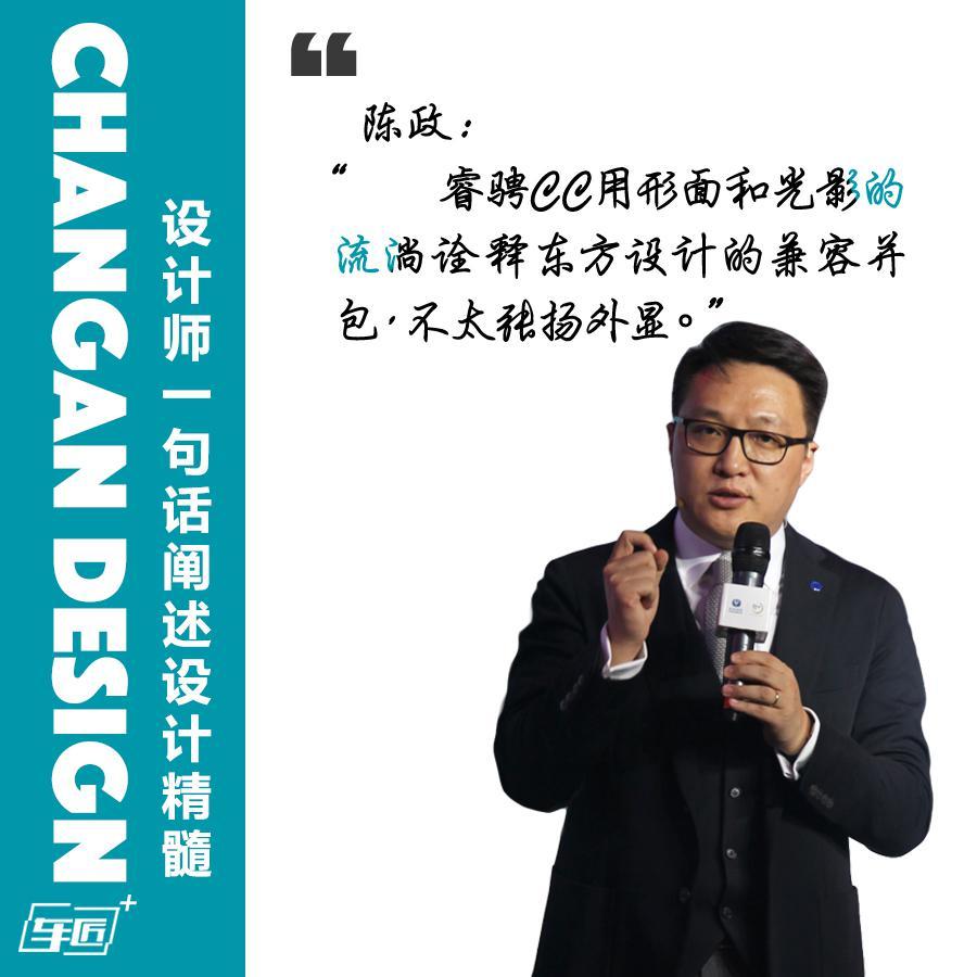 陈政:睿骋CC是长安4.0时代的破局之作