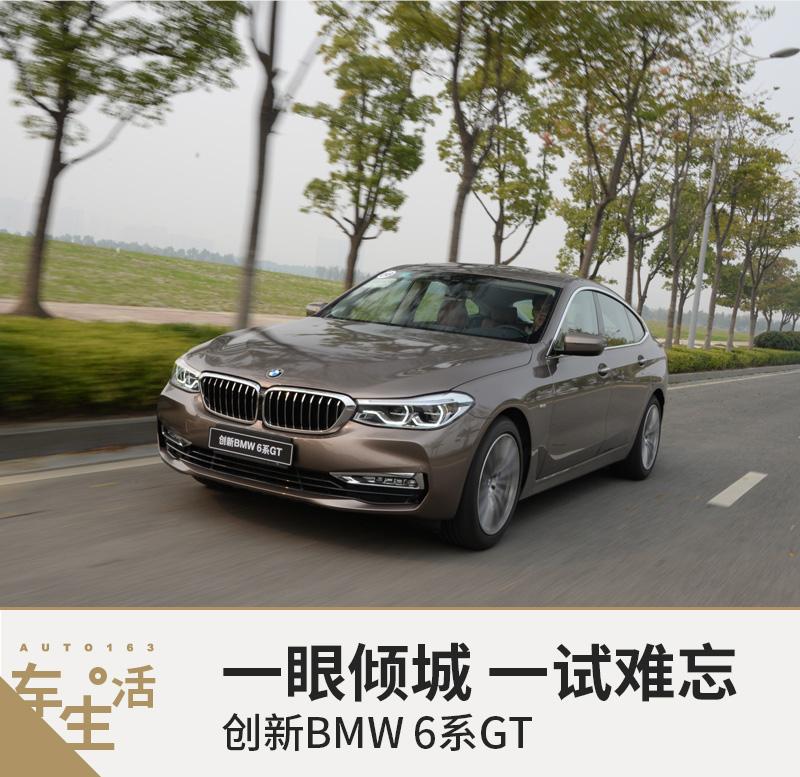 一眼倾城 一试难忘 创新BMW 6系GT