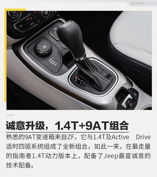 果断来自动力升级 试驾指南者1.4T四驱版