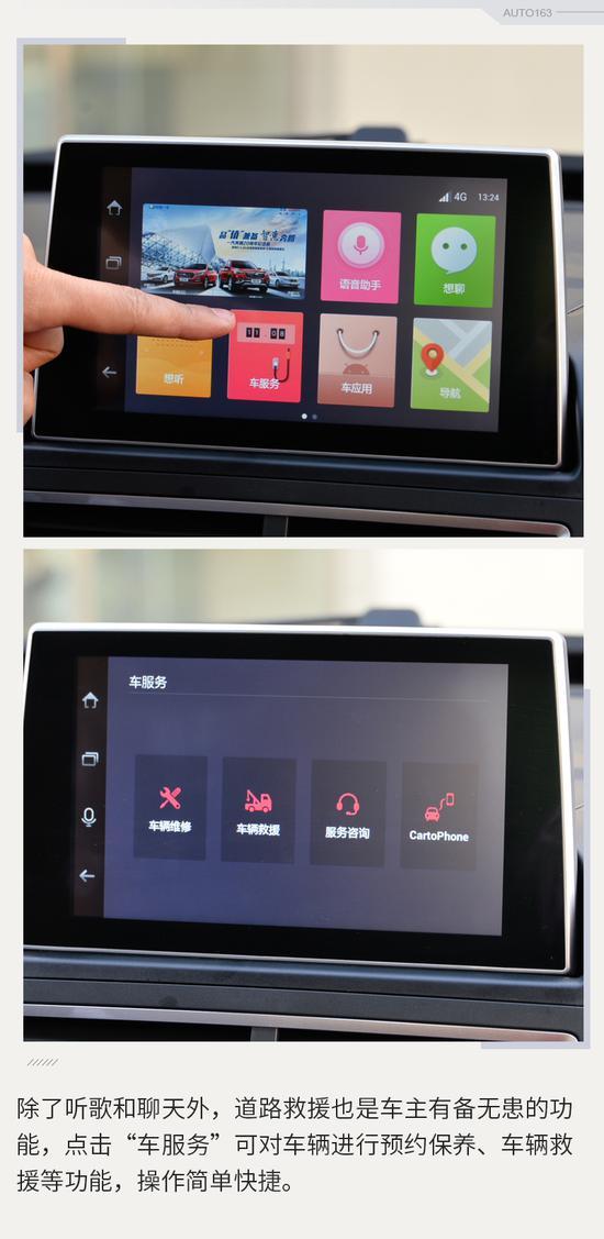新增手机控制 奔腾X40互联质控系统体验