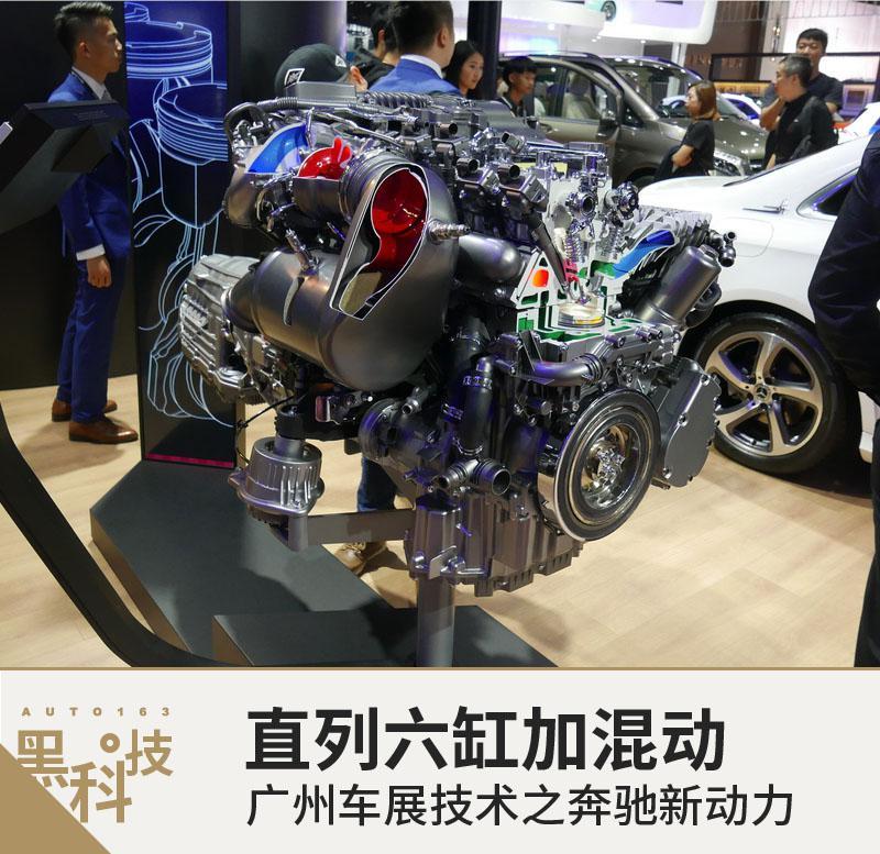 直六加混动 广州车展技术之奔驰新动力