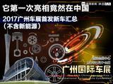 全新国产XC60领衔 广州车展首发新车汇总