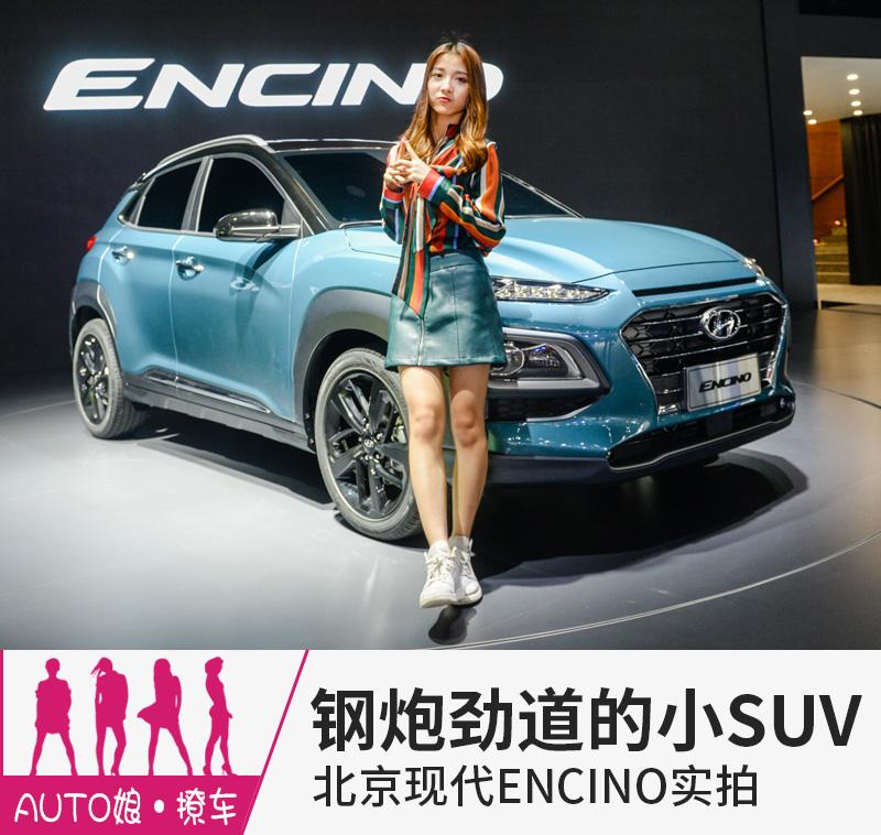 钢炮劲道的小型SUV 北京现代ENCINO实拍