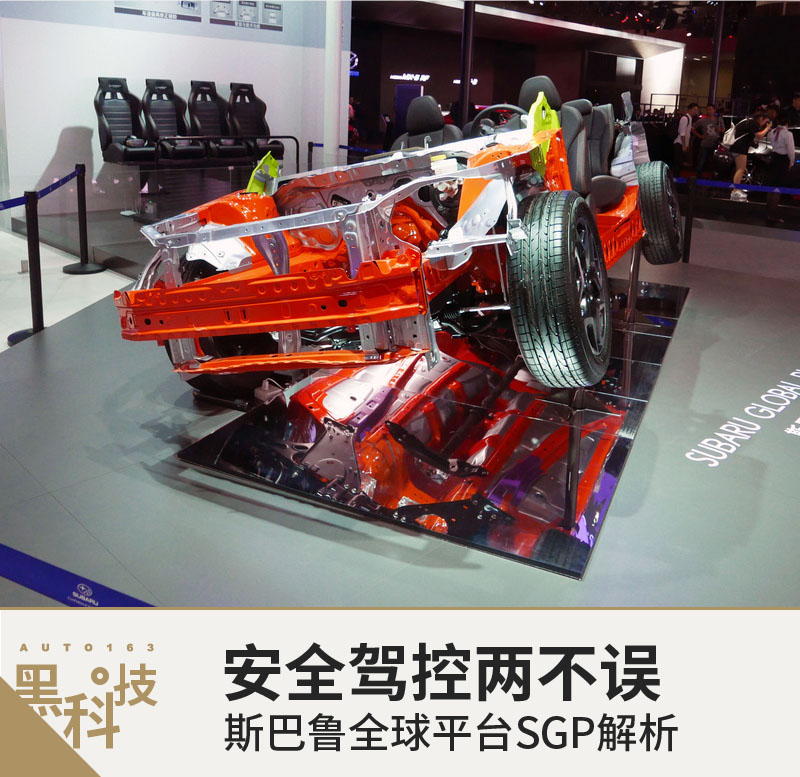 安全驾控两不误 车展技术之斯巴鲁SGP解析