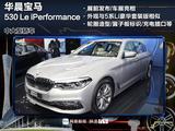 2017广州车展新车汇总之——新能源篇