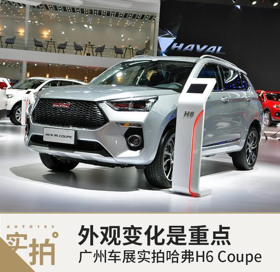 外观变化是重点 实拍哈弗H6 Coupe