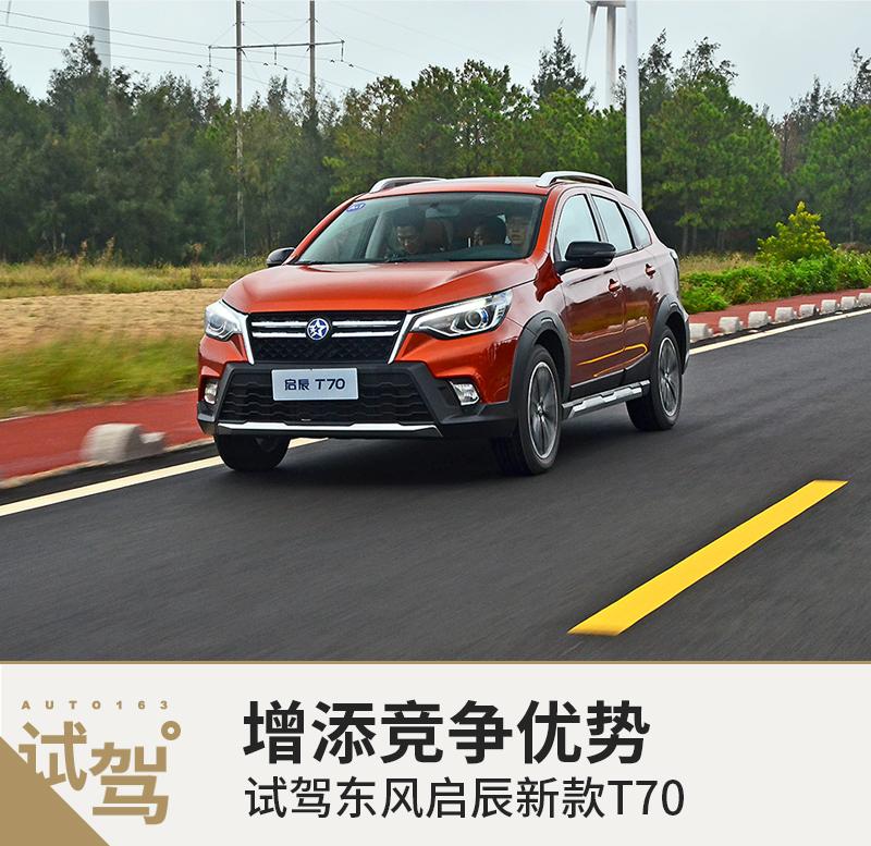 增添竞争优势 试驾东风启辰新款T70