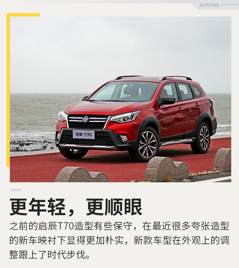 推荐1.4T MT睿享运动版 启辰T70全系导购