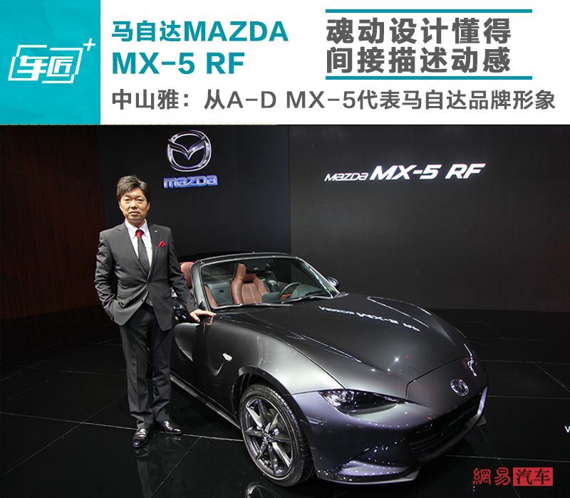 中山雅��从A-D MX-5代表马自达的品牌形象