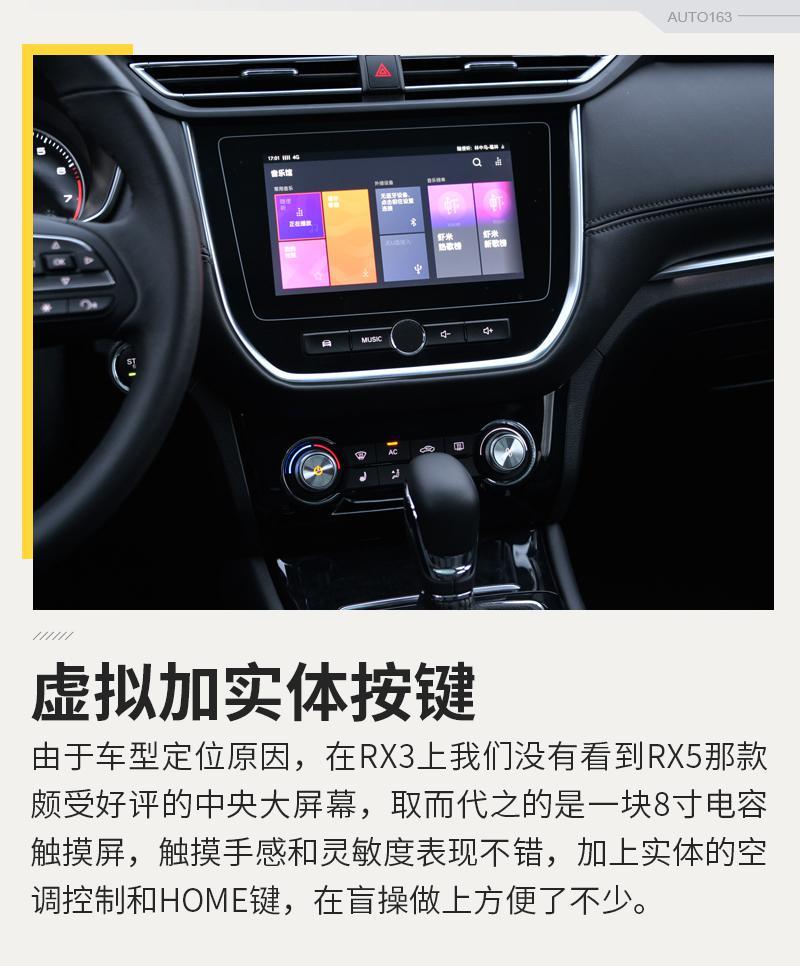 外接设备玩法更多 荣威RX3车载互联体验
