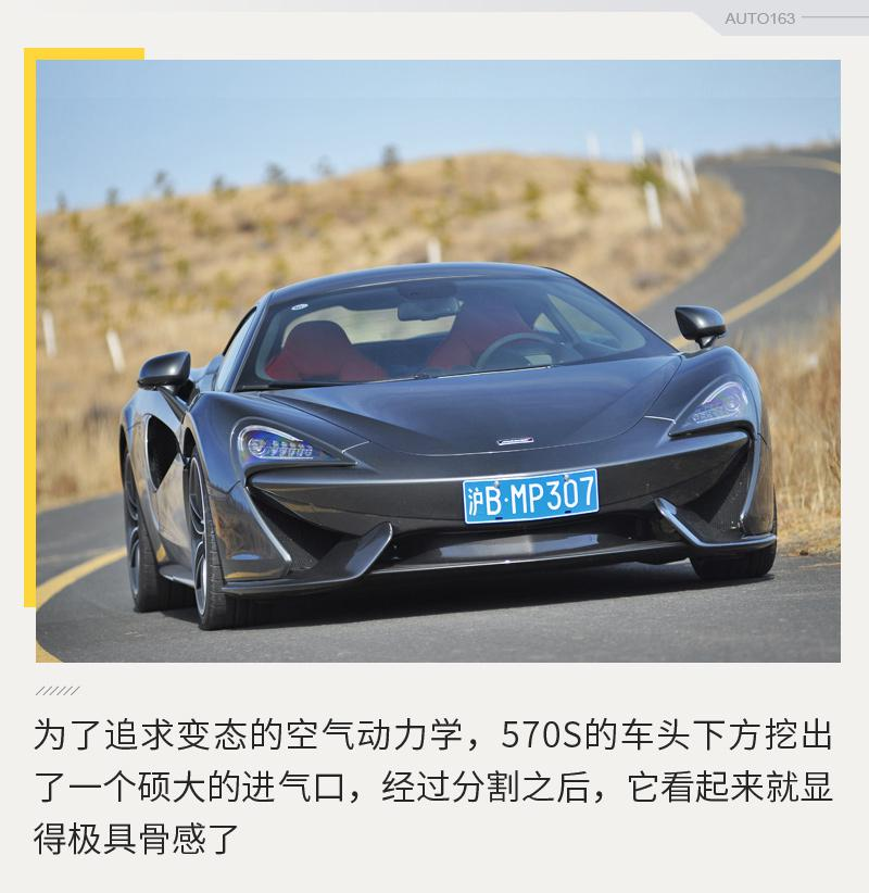 乐在其中 测试迈凯伦570S 3.8T Coupe
